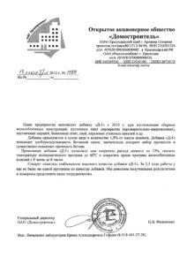 ОАО «Домостроитель»