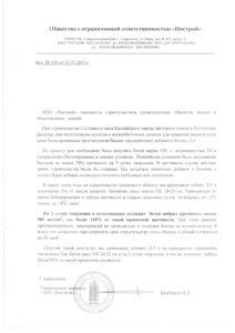 ООО «Инстрой»