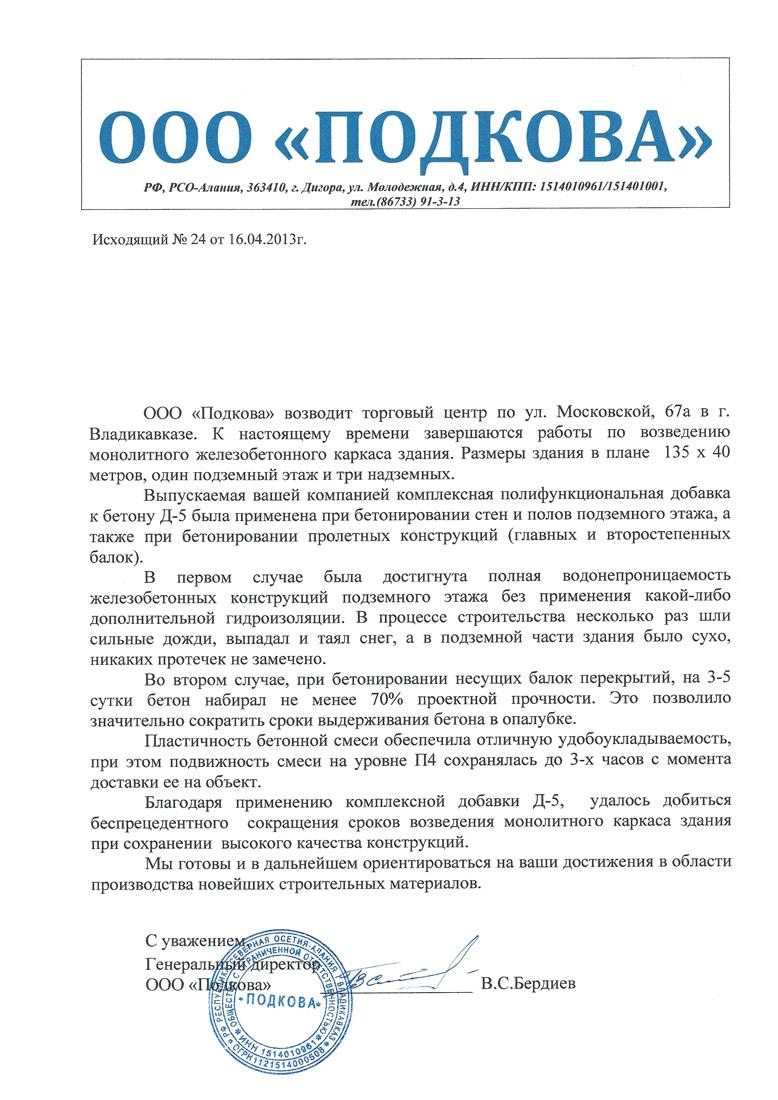 ООО «Подкова»
