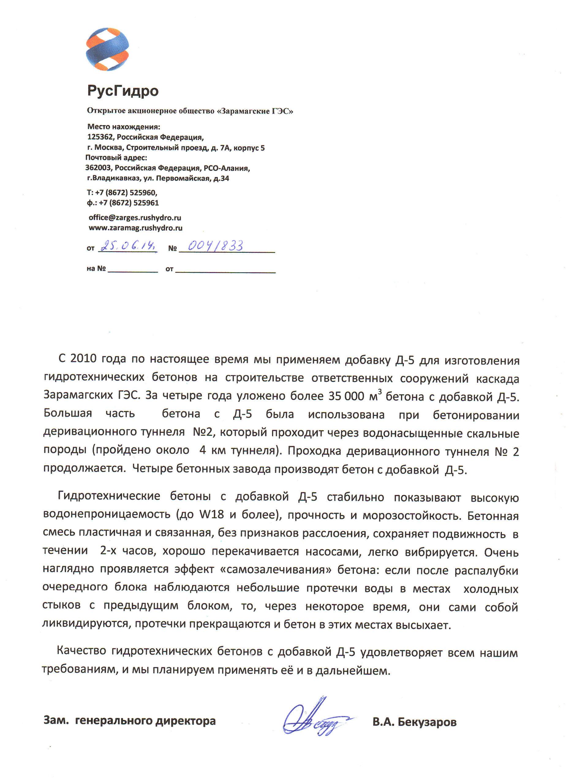 ОАО «Зарамагские ГЭС»
