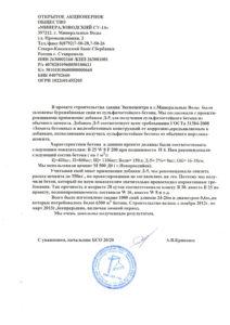 ОАО «Минераловодский СУ-14»