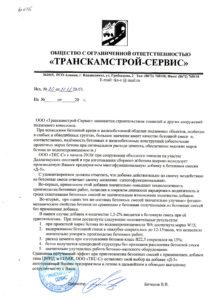 ООО «ТранскамСтрой-Сервис»