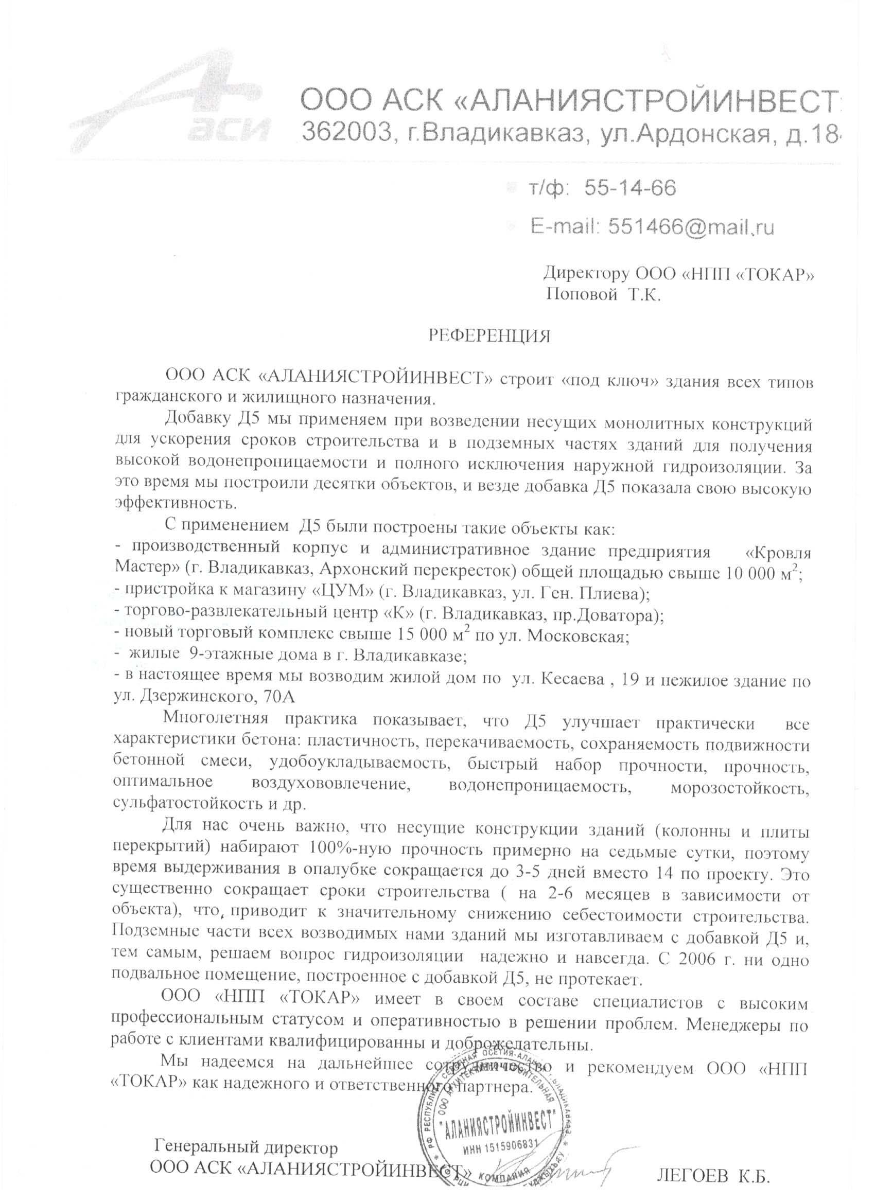 ООО АСК «АланияСтройИнвест»