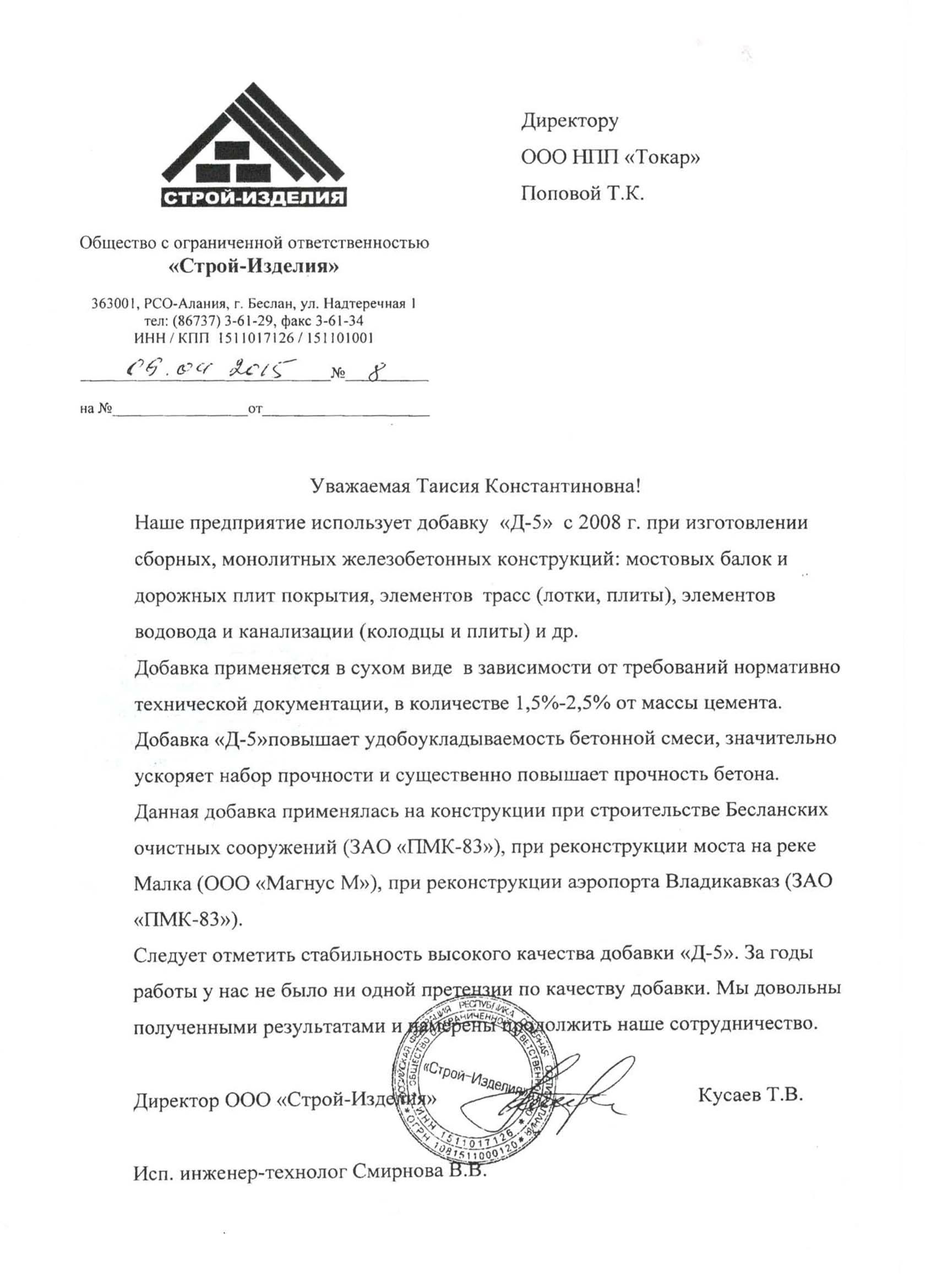 ООО «Строй-изделия»