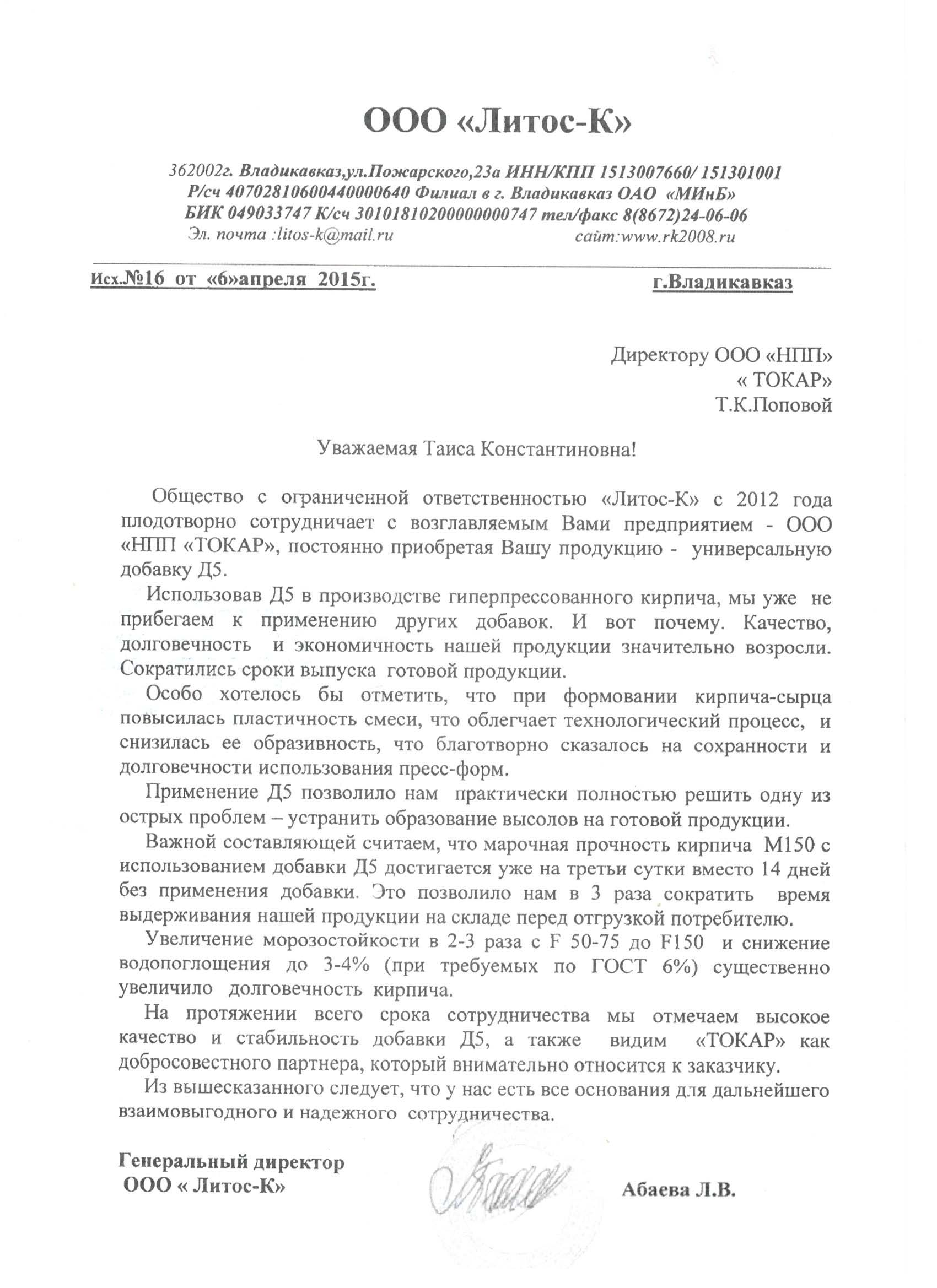 ООО «Литос-К»