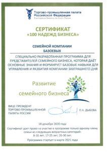 ООО «НПП «ТОКАР» В 100 лучших семейных компаний России