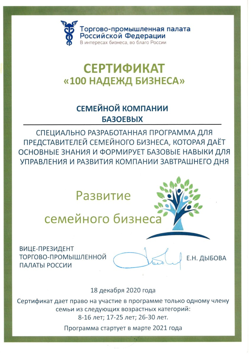 "LLC ""NPP"" TOKAR ""Top 100 family companies in Russia"
