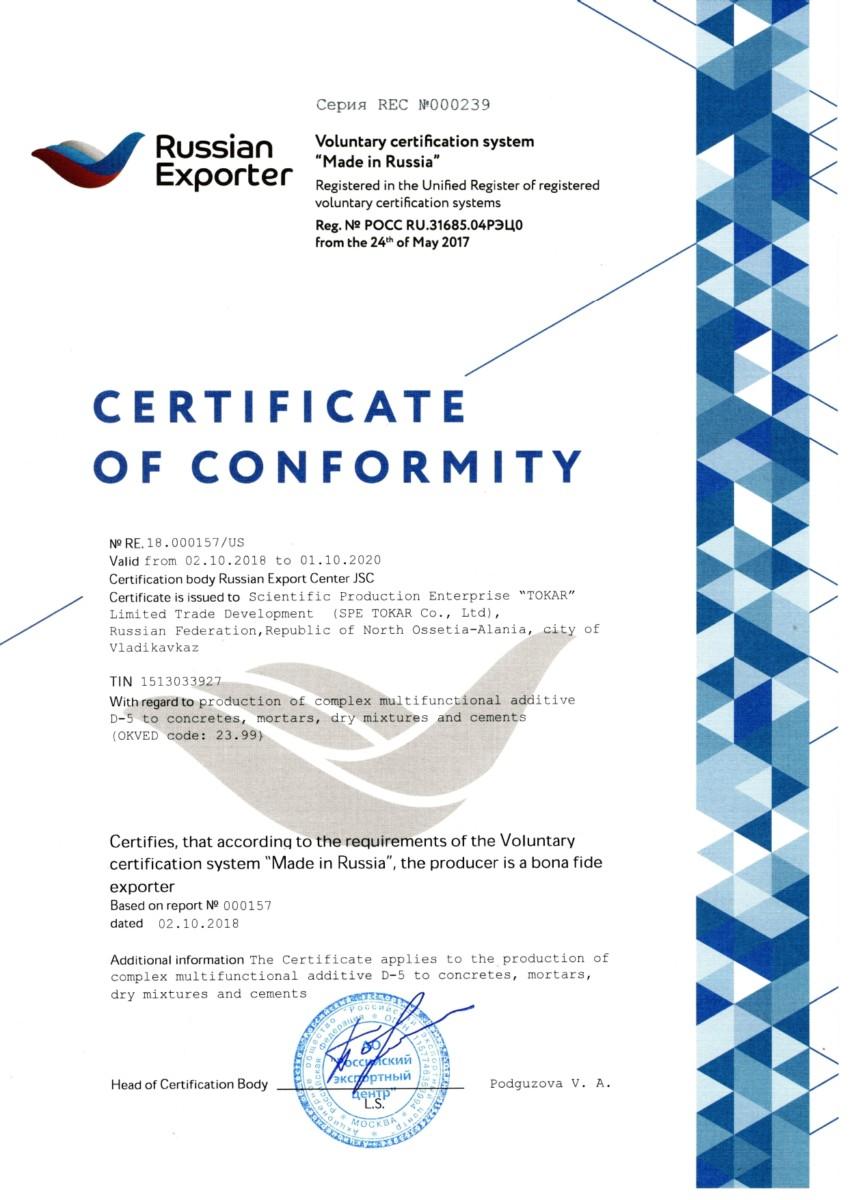 Сертификат на право марки
