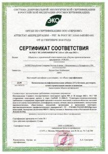 25 мая 2021 года получили Эко сертификат